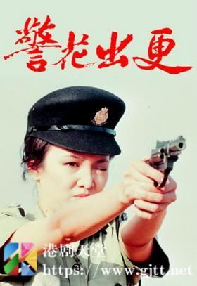[TVB][1983][警花出更][郑裕玲/欧阳佩珊/石修][国粤双语/外挂简繁中字][GOTV源码/TS][20集全/每集约800M]