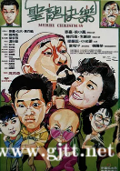 [中国香港][1984][圣诞快乐][张国荣/麦嘉/徐小凤][国粤双语中字][1080P][MKV/1.98G]