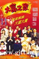 [中国香港][1994][大富之家][黄百鸣/梁家辉/张国荣][国粤双语中字][1080P][MKV/6.02G]