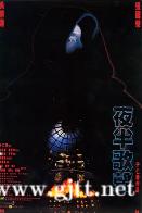 [中国香港][1995][夜半歌声][张国荣/吴倩莲/黄磊][国粤双语中字][1080P][MKV/7.14G]