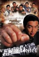 [TVB][2006][铁血保镖][马浚伟/黎耀祥/姚子羚][国粤双语中字][GOTV源码/MKV][25集全/每集约820M]