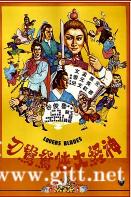 [中国香港][邵氏电影][1982][神经大侠][文雪儿/孟元文/惠英红][国粤双语中字][1080P][MKV/2.51G]