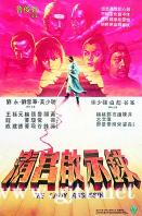 [中国香港][邵氏电影][1983][清宫启示录][刘雪华/莫少聪/刘永][国粤双语中字][1080P][MKV/2.14G]
