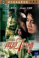 [中国香港][邵氏电影][1985][再见七日情][王祖贤/尔冬升/霍耀良][国粤双语中字][1080P][MKV/1.95G]