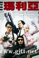 [中国香港][1988][铁甲无敌玛利亚][梁朝伟/叶倩文/徐克][国粤双语中字][1080P][MKV/4.47G]
