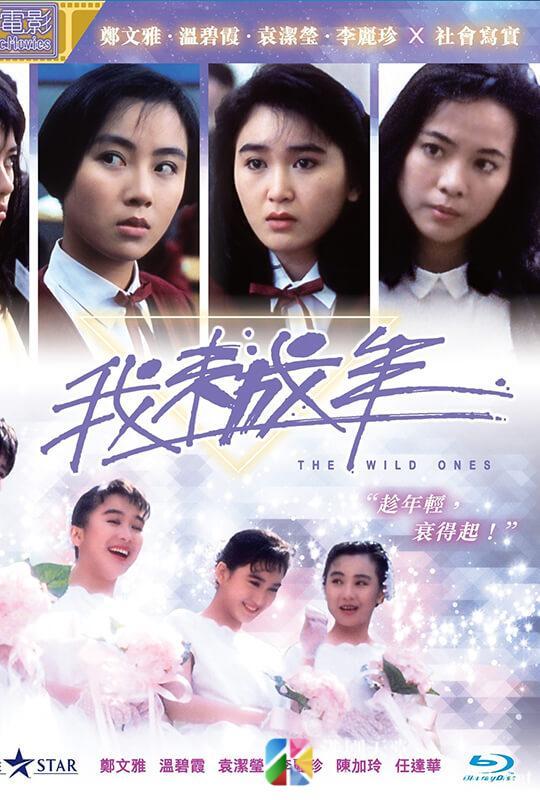 [中国香港][1989][我未成年][郑文雅/袁洁莹/李丽珍][国粤双语中字][1080P][MKV/8.0G]