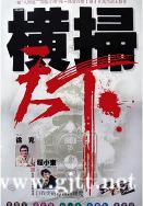 [中国香港][1991][财叔之横扫千军][石天/梁家辉/张学友][国粤双语中字][1080P][MKV/2.14G]