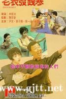 [中国香港][1991][老表发钱寒][尹光/黄一山/叶子楣][国粤双语中字][1080P][MKV/6.09G]