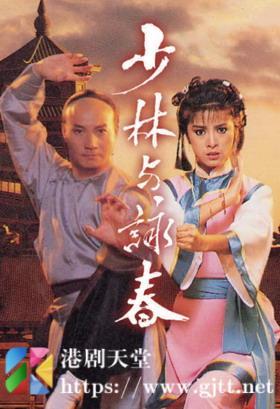 [TVB][1987][少林与咏春][米雪/石修/黄允材][国粤双语/外挂SRT简繁中字][GOTV源码/MKV][20集全/单集约800M]