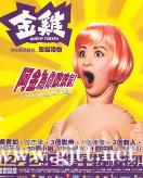 [中国香港][2002][金鸡][吴君如/曾志伟/陈奕迅][国粤双语中字][1080P][MKV/3.99G]