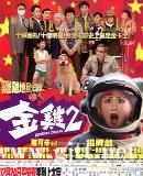 [中国香港][2003][金鸡2][吴君如/张学友/刘德华][国粤双语中字][1080P][MKV/3.39G]