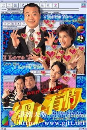 [TVB][1998][网上有情人][欧阳震华/邵美琪/陈芷菁][国粤双语/外挂SRT简繁中字][GOTV源码/1080P][20集全/单集约1.3G]