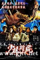 [中国香港][2004][少林僵尸][刘家辉/樊少皇/释小虎][国粤双语中字][1080P][MKV/2.63G]