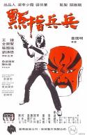 [中国香港][1979][点指兵兵][王钟/张国强/金兴贤][国粤双语中字][1080P][MKV/4.81G]
