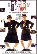 [中国香港][1992][积奇玛莉][洪欣/陈加玲/汤镇业][国粤双语中字][1080P][MKV/2.99G]