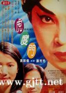 [中国香港][1996][虎度门][萧芳芳/袁咏仪/李子雄][国粤双语中字][1080P][MKV/4.15G]