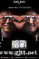 [中国香港][2001][暗战2][郑伊健/刘青云/林熙蕾][国粤英三语中字][1080P][MKV/3.72G]