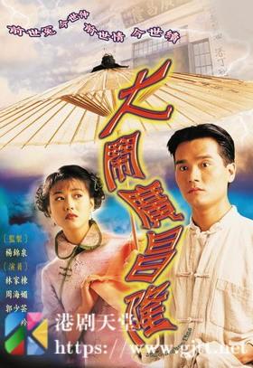 [TVB][1997][大闹广昌隆][周海媚/林家栋/郭少芸][国粤双语/外挂简繁中字][GOTV源码/MKV][20集全/每集约830M]