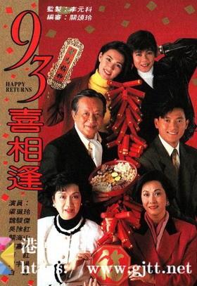 [TVB][1993][老衬喜相逢/93喜相逢][魏骏杰/梁艺龄/吴咏红][国粤双语/外挂简繁中字][GOTV源码/MKV][20集全/每集约870M]