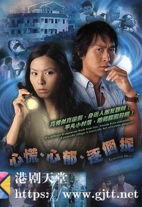 [TVB][2005][心慌心郁逐个捉][马德钟/滕丽名/钟丽淇][国粤双语/外挂简繁中字][GOTV源码/MKV][20集全/每集约810M]