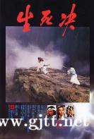 [中国香港][1983][生死决][徐少强/刘松仁/张天爱][国粤双语中字][1080P][MKV/3.75G]