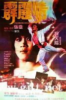 [中国香港][1985][霹雳情][程天赐/杨光友/葛香亭][国粤双语中字][1080P][MKV/5.03G]