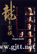 [中国香港][1988][龙之家族][谭咏麟/刘德华/莫少聪][国粤双语中字][1080P][MKV/2.08G]
