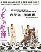 [中国香港][1995][山水有相逢][刘青云/袁咏仪/蔡少芬][国粤双语中字][1080P][MKV/2.15G]
