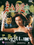 [中国香港][1999][生人勿近之问米][朱茵/钱嘉乐/尹天照][国粤双语中字][1080P][MKV/2.56G]