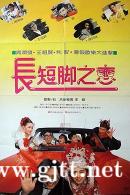 [中国香港][1988][长短脚之恋][周润发/王祖贤/利智][国粤双语中字][1080P][MKV/1.54G]