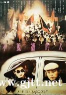 [中国香港][1989][不脱袜的人][张曼玉/钟镇涛/陈友][国粤双语中字][1080P][MKV/1.65G]