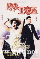 [中国香港][1989][再见王老五][钟镇涛/张曼玉/郑丹瑞][国粤双语中字][1080P][MKV/2.29G]