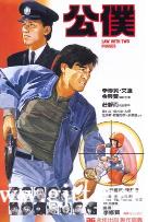[中国香港][1984][公仆][李修贤/艾迪/金兴贤][国粤双语中字][1080P][MKV/4.48G]