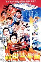 [中国香港][1987][横财三千万][徐小凤/麦嘉/林青霞][国粤双语中字][1080P][MKV/3.19G]