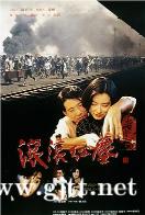 [中国香港][1990][滚滚红尘][林青霞/秦汉/张曼玉][国粤双语中字][1080P][MKV/3.88G]