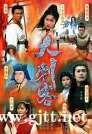 [TVB][1997][大刺客][古天乐/梁小冰/徐锦江][国粤双语外挂中字][anywhere][35集全/每集约570M]
