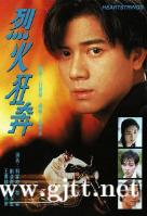 [TVB][1994][烈火狂奔][郭富城/袁洁莹/黎姿][国粤双语/外挂中字][GOTV源码/TS][20集全/单集约920M]