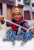 [TVB][1987][郑成功][吕良伟/戚美珍/吴镇宇][国粤双语无字][Mytvsuper源码/1080P][24集全/每集约1.4G]