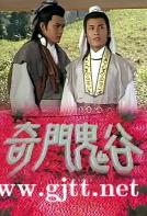 [TVB][1987][奇门鬼谷][黄日华/欧瑞伟/龚慈恩][国粤双语中字][Mytvsuper源码/1080P][20集全/每集约1.3G]