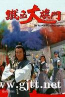 [TVB][1989][铁血大旗门][石修/刘青云/陈庭威][国粤双语外挂中字][Mytvsuper源码/1080P][21集全/每集约1.3G]
