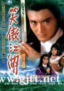 [TVB][1984][笑傲江湖][周润发/陈秀珠/董玮][国粤双语中字][GOTV源码/MKV][30集全/每集约790M]