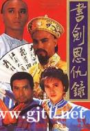 [TVB][1987][书剑恩仇录][任达华/彭文坚/石修][国粤双语中字][GOTV源码/MKV][28集全/每集约860M]