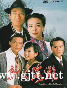 [TVB][1996][新上海滩][陈松伶/陈锦鸿/郑少秋][国粤双语中字][GOTV源码/MKV][40集全/每集约830M]