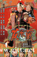 [TVB][1998][花木兰][陈妙瑛/王喜/傅明宪][国粤双语中字][GOTV源码/MKV][20集全/每集约830M]