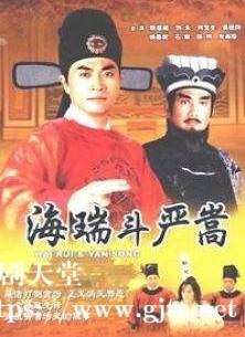 [ATV][1999][海瑞斗严嵩][石修/陈庭威/刘永][国粤双语中字]本港台源码/TS][17集全/每集约2.3G]