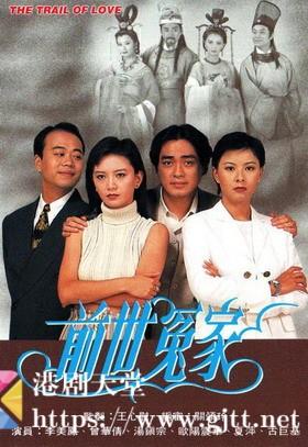 [TVB][1995][前世冤家][曾华倩/汤镇宗/李美凤][国粤双语/外挂SRT中字][GOTV源码/MKV][20集全/单集约850M]