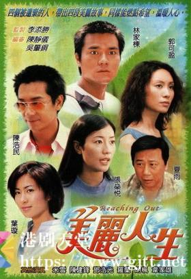 [TVB][2001][美丽人生][林家栋/陈浩民/郭可盈][国粤双语/外挂SRT中字][GOTV源码/MKV][50集全/每集约850M]