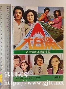 [ATV][1978][大白鲨][伍卫国/刘纬民/曾江][粤语繁硬字][Mytvsuper源码/1080P][78集全/单集约1.4G]