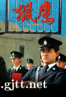 [TVB][1982][猎鹰][刘德华/陈敏儿/叶德娴][国粤双语中字][GOTV源码/MKV][20集全/单集约800M]