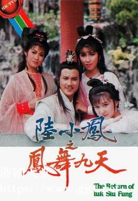 [TVB][1986][陆小凤之凤舞九天][万梓良/陈秀珠/景黛音][国粤双语/外挂SRT中字][GOTV源码/MKV][40集全/单集约750M]
